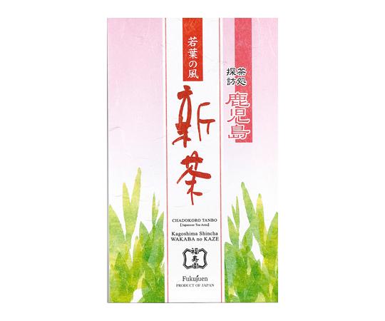 〈福寿園〉鹿児島新茶 若葉の風(50g袋入)