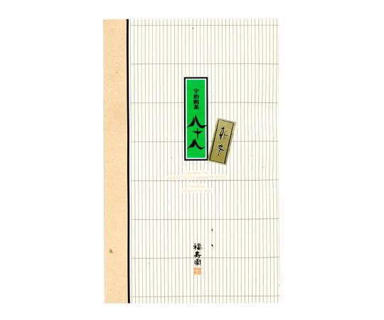 〈福寿園〉宇治新茶 八十八 金(50g袋入)
