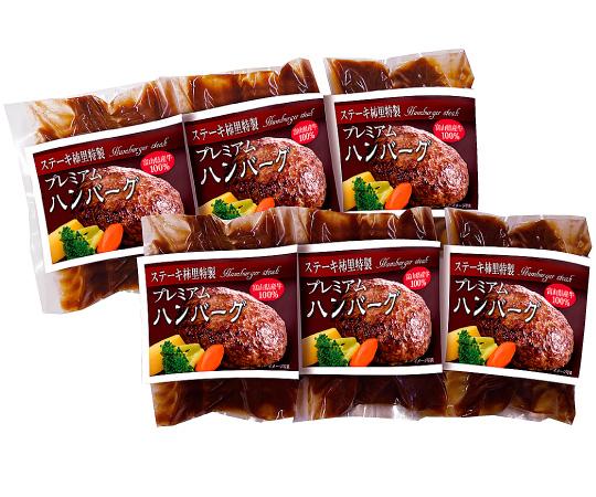 〈砺波/柿里〉ステーキ柿里特製プレミアムハンバーグ