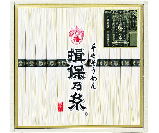 〈兵庫〉手延素麺 揖保乃糸 特級品