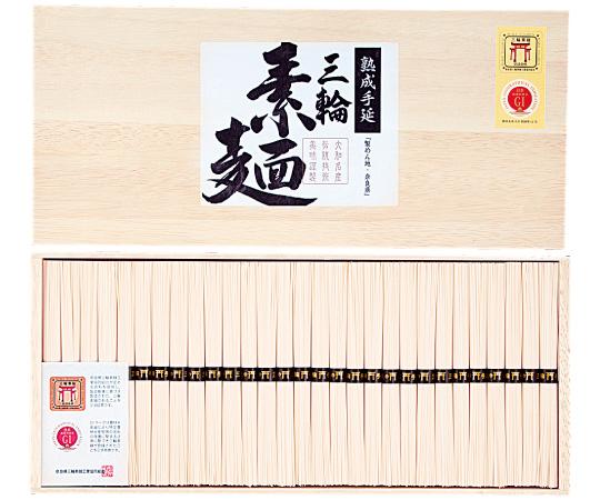 〈奈良/森井〉熟成手延べ三輪素麺