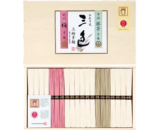 〈奈良/森井〉熟成手延べ三輪素麺三色