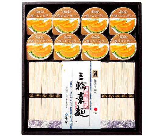 〈奈良/巽〉麦坐 三輪素麺・夕張メロンゼリー詰合せ