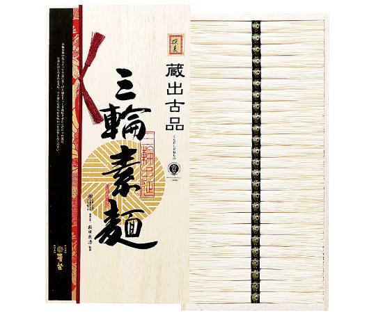〈奈良/巽〉麦坐 三輪素麺 蔵出古品
