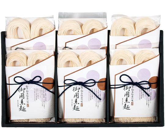 〈富山/森井食品〉御用素麺