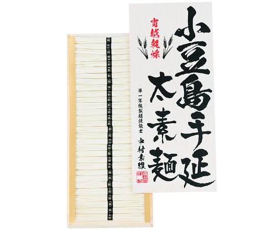 〈香川/創麺屋〉小豆島手延太素麺