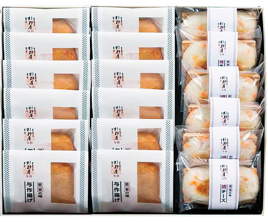 〈七尾/杉野屋与作〉与作揚げ・焼チーズ詰合せ