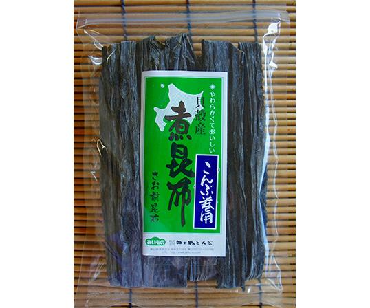 <米田商店>貝殻産煮昆布(昆布巻き用)
