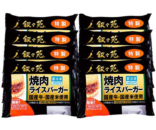 【直送】〈叙々苑〉焼肉ライスバーガー特製8個セット