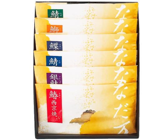 【直送】〈東京/なだ万〉レンジで簡単!料亭の焼魚・煮魚詰合せ