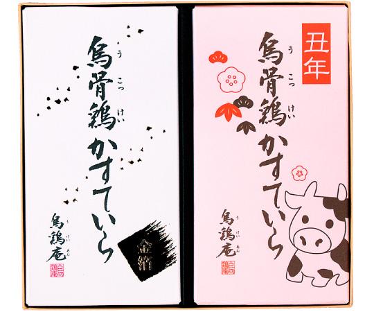 〈金沢/烏鶏庵〉烏骨鶏かすていら迎春セット