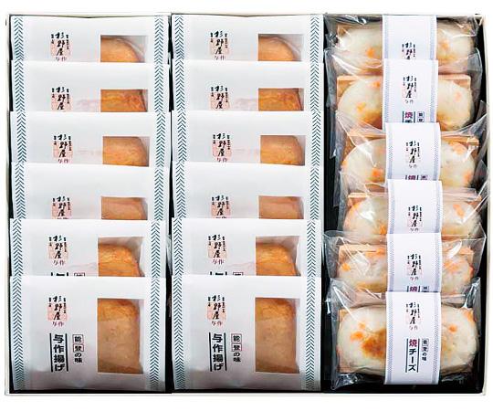 【直送】〈七尾/杉野屋与作〉与作揚げ・焼チーズ詰合せ