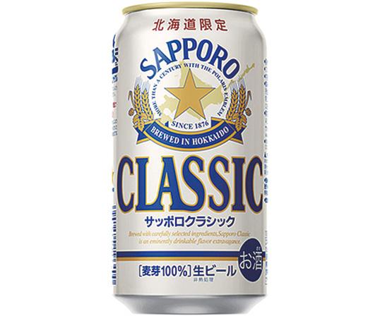 【SS】<サッポロ>クラシック