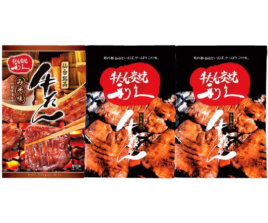 【直送】〈宮城/利久〉牛たん(塩味・味噌味)セット