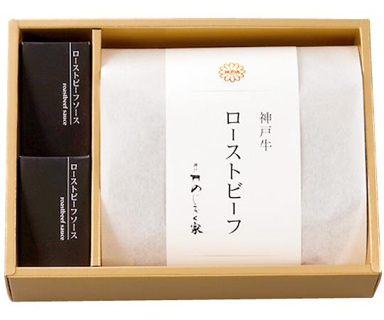 【直送】〈神戸 のじぎく家〉神戸牛のローストビーフ