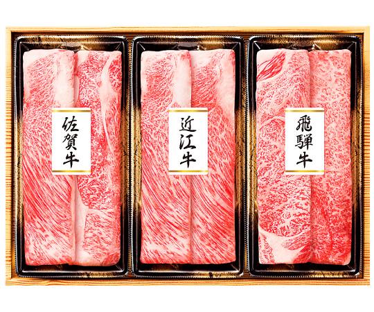 【直送】〈銘柄牛3種盛〉近江牛・佐賀牛・飛騨牛 肩ロースすき焼き用