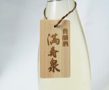 《富山・桝田酒造店》満寿泉 貴醸酒(火入)500ml