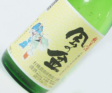 《富山・福鶴酒造》風の盆 有機純米酒 720ml